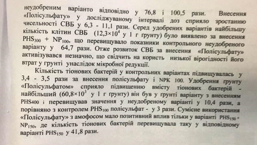 НПК Полі Універсальний (N2-P10-K10-S26-Ca8-Mg4-B0,1-Zn0,4)