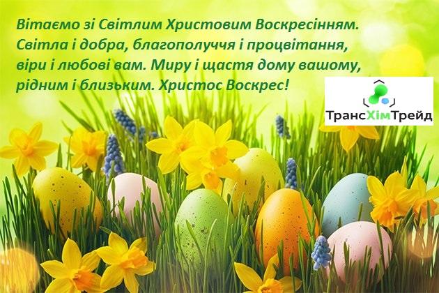 2 травня 2021 православний світ відзначає Великдень! Христос Воскрес!